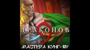 9-drakonov