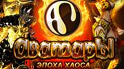 avatary-epokha-khaosa