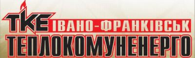 dmp-ivano-frankivskteplokomunenergo-opalennia