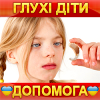 Help for Deaf Children - ICF DSPM '
