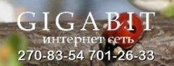gigabit-zaporozhe