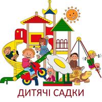 giots-kiev-detskie-sady