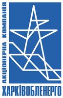 kolomakske-rve-ak-kharkivoblenergo