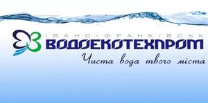 kp-ivano-frankivskvodoekotekhprom-vodovidvedennia