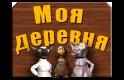 moia-derevnia