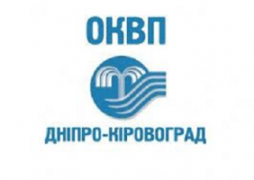 okvp-dnipro-kirovograd-oleksandriiske-vkg-vodopostachannia