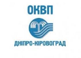 okvp-dnipro-kirovograd-znamianske-vkg-vodovidvedennia