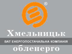 pat-khmelnitskoblenergo-khmelnitskii-mrem