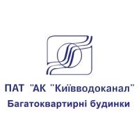 pat-kiyivvodokanal-bagatokvartirni-budinki-kholodne-voda-vodovidvedennia