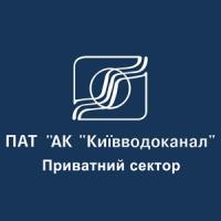 pat-kiyivvodokanal-privatnii-sektor