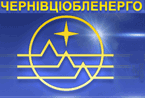 prat-ek-chernivtsioblenergo-putils-kii-rem