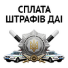 Fines for traffic violations, Cherkasy region