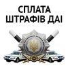 shtrafy-za-narush-pdd-chernigov-obl