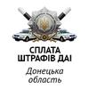 shtrafy-za-narush-pdd-donetsk-obl