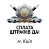 shtrafy-za-narush-pdd-g-kiev