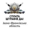 shtrafy-za-narush-pdd-ivano-frank-obl