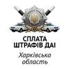 shtrafy-za-narush-pdd-kharkov-obl