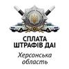 shtrafy-za-narush-pdd-kherson-obl