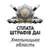 shtrafy-za-narush-pdd-khmelnitsk-obl