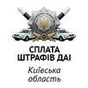 shtrafy-za-narush-pdd-kievskaia-obll