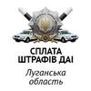 shtrafy-za-narush-pdd-luganskaia-obl
