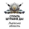 shtrafy-za-narush-pdd-lvovskaia-obl