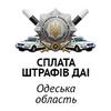 shtrafy-za-narush-pdd-odesskaia-obl