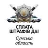 shtrafy-za-narush-pdd-sumskaia-obl