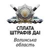 shtrafy-za-narush-pdd-volynskaia-obl