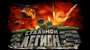 stalnoi-legion