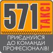 taksi-571-kiev