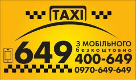 taksi-649-ternopol