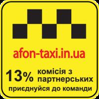 taksi-afon-kiev