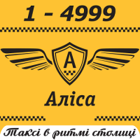 Taksi Alisa Kiev (FOP Voropaєv O.Yu.) callsign up to 4999