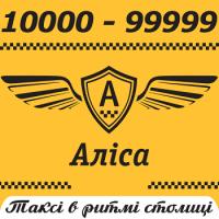 taksi-alisa-kiev-fop-voropaiev-o-iu-pozyvnye-ot-5000