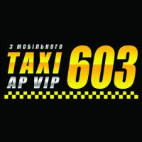 taksi-apvip-603-kiev