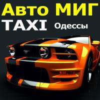 taksi-avto-mig-odessa