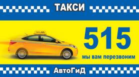 taksi-avtogid-dnepr