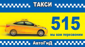Taxi Auto Guidance (Dnipro)