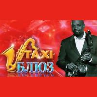 taksi-bliuz-kiev