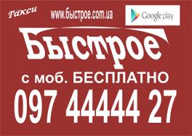 taksi-bystroe-odessa