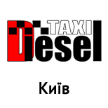 Taxi Diesel (Kiev and Kiev region)
