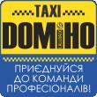 taksi-domino-kiev