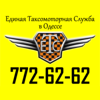 taksi-ets-odessa
