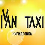 taksi-ivan-kirillovka