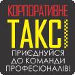 taksi-korporativnoe-kiev