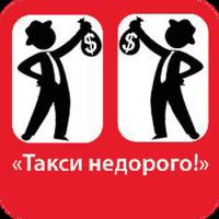 taksi-nedorogo-zaporozhe