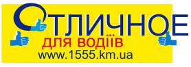 taksi-otlichnoe-kiev
