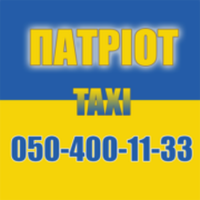 Taxi PATRIOT (Poltava)