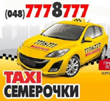 taksi-semerochki-odessa